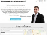 Примная депутата Каштанова А.С. | Выкса
