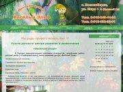 """Детский центр раннего развития """"Веселый Эльф"""" в городе Лесосибирске"""