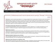 Юридический центр «Фемида» (Малоярославец) - портал центра Юридической помощи