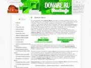 Строительство дома из бруса с Домаре (дачные дома и бани в Ленинградской области)