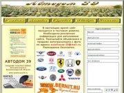 АВТОДОМ 39.Продажа и покупка машин в Калининградской области.