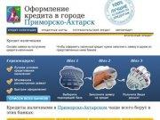 Кредиты в Приморско-Ахтарском. Онлайн заявка, быстрое рассмотрение. Все виды кредитов.