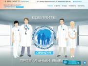 Лечение алкоголизма и наркомании в Оренбурге   Реабилитация наркозависимых