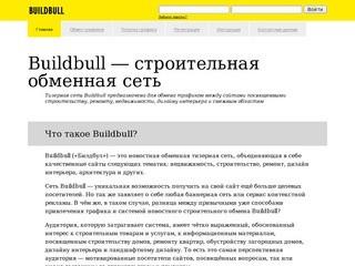 Buildbull - строительная обменная сеть: строительство, недвижимость, ремонт