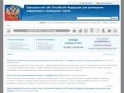 Торги: официальный сайт (Официальный сайт Российской Федерации для размещения информации о проведении торгов)