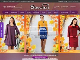 У нас Вы можете купить блузы, стильные платья и прочее от производителя оптом. Всю информацию о компании Вы найдете на Shegida.Ru (Россия, Московская область, Москва)