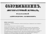 «Современник» — российский литературный и общеполитический журнал, издававшийся в Санкт-Петербурге в 1836-1866 годах (основал журнал в 1836 году А. С. Пушкин)