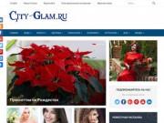 City-Glam.ru - женский интернет-журнал