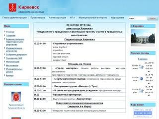 Адмкиреевск.рф