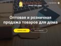 Оптовая и розничная продажа товаров для дома (Россия, Московская область, Москва)