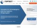 центр сертификации товаров и услуг (Россия, Московская область, Москва)