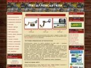 Металлоискатели в Перми - купить по самый выгодной цене. Самые низкие цены на металлоискатели. Настоящие американские металлодетекторы. (Россия, Пермский край, Пермь)