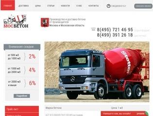 Купить бетон в Москве в компании