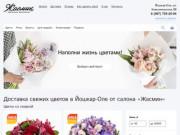 Интернет-магазин доставки цветов в Йошкар-Оле (Россия, Марий Эл, Йошкар-Ола)