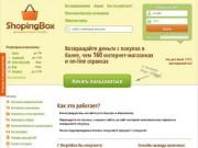 Кешбек - интернет-магазины и сервисы рунета (до 30% возврата наличных)