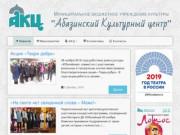 Новости | Абазинский Культурный центр