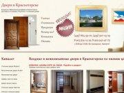 Магазин Входных и Межкомнатных Дверей в Красногорске! Продажа