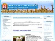 Министерство сельского хозяйства Калининградской области