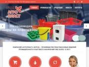Агропласт (Курск) | Производство пластмассовых изделий | Хозтовары оптом