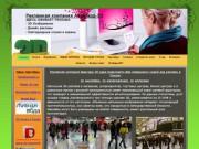"""Рекламная компания """"Авангард 3D"""" (г. Томск, ул. Герцена, 78,  Этаж-3, Офис-22, Телефон: +7(3822) 945-707)"""