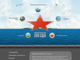Дальневосточный завод «Звезда» - г. Большой Камень