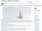 Фотографии Киева