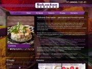 Чайхана Баклажан - ресторан восточной кухни в Обнинске