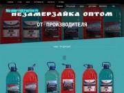 Незамерзайка оптом от производителя в Москве