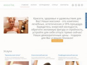 Красота, здоровье и удовольствие для Вас! Наши массажи - это комплекс лечебных, эстетических и SPA-процедур. Зарядитесь энергией молодости, обретите желаемую фигуру и стройность, устройте для себя отпуск прямо сейчас! (Россия, Новосибирская область, Новосибирск)