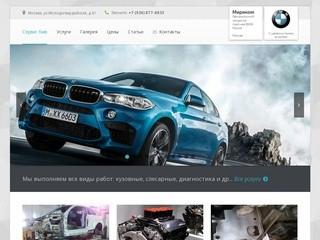 Мириком - официальный техцентр-партнер BMW Россия (Россия, Московская область, Москва)