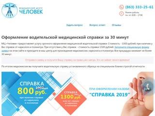 Водительская справка и медицинская комиссия в Ростове-на-Дону без очередей