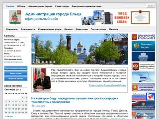 Elets-adm.ru