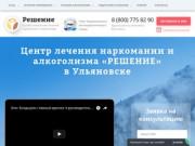 Частная наркологическая клиника Решение в Ульяновске