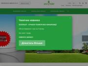 Ecotoilet Ukraine - продажа экологически чистых туалетных систем для загородного дома и дачи (Украина, Киевская область, Киев)