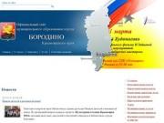 Официальный сайт муниципального образования города Бородино Красноярского края