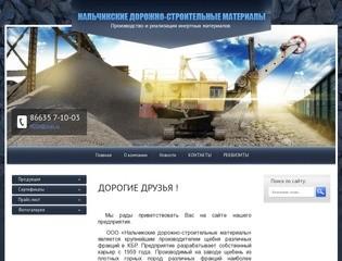 Производство и реализация инертных материалов ООО Нальчикские дорожно