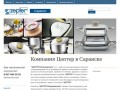 Zepter-saransk.ru — Zepter-Саранск | Just another WordPress site