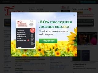 Glavbukh.ru
