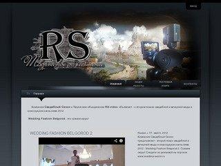 RS-video - Творческое объединение. Профессиональная видеосъемка в Москве и Московской области