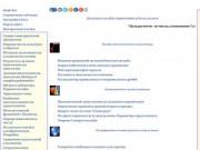 Онлайн расчеты и справочники. (Россия, Самарская область, Самара)