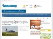 """""""DAILY STAVROPOL"""" - Новости Ставрополя"""