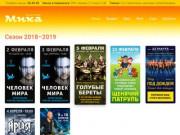 Агентство «Мика» – концертная жизнь Норильска