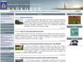 Официальный сайт администрации города Байконур