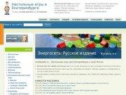 Купить настольные игры в Екатеринбурге. Интернет-магазин настольных игр BoardGames66.ru