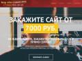 Сайт служит для ознакомления с нашей веб студией. (Россия, Томская область, Томск)