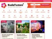 Афиша Тюмени - Куда сходить в Тюмени | KUDATUMEN