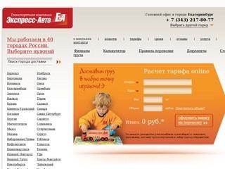 ТК «Экспресс - Авто» - транспортная компания (доставка грузов из Екатеринбурга)