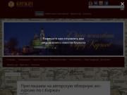 Киржач Туристический – Информационно-развлекательный портал г. Киржача