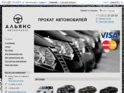 """Автопрокат """"Альянс"""" прокат автомобилей в Томске"""