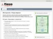 Автошкола «Наша марка» (Северодвинск)